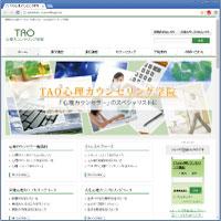 TAO心理カウンセリング学院
